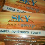 карты пластиковые в Красноярске,пластиковые карты печать,карты для отелей,
