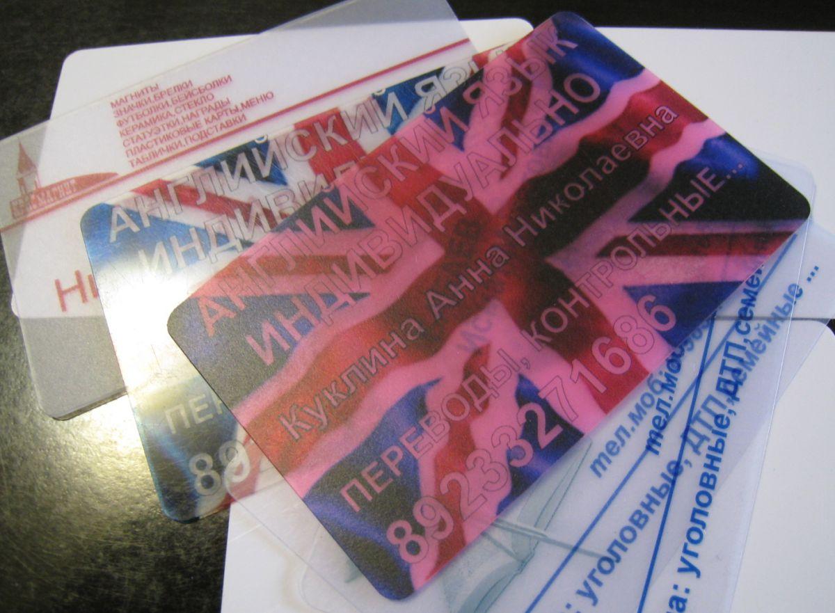 визитки пластиковые
