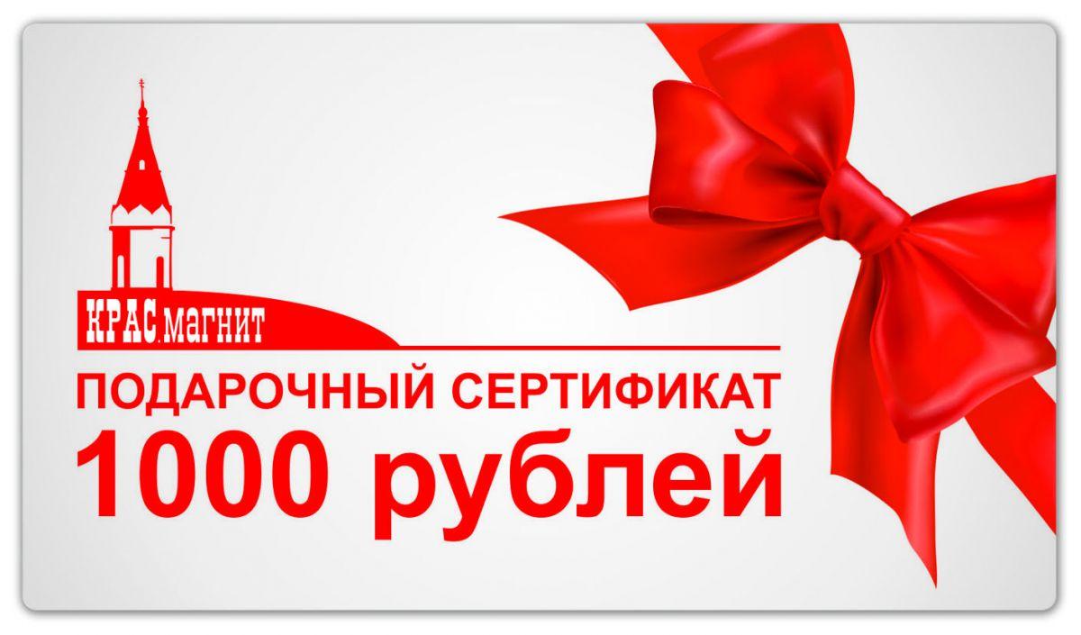 пластиковая карта подарочный сертификат