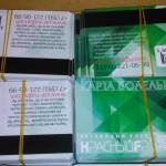 пластиковые карты клубные,пластиковые карты печать,пластиковые карты Красноярск,