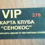 пластиковые карты золотые,дисконтные карты Красноярск,