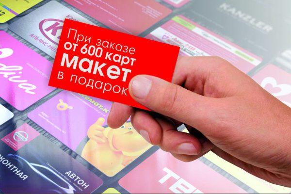 пластиковые карты Красноярск,печать пластиковых карт в Красноярске,макеты пластиковых карт,макет пластиковой карты,