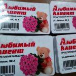 изготовление бонусных карт,печать пластиковых карт Красноярск,бонусные карты заказать,