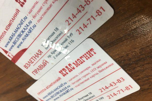 пластиковые карты Красноярск,пластиковые дисконтные карты,изготовление пластиковых карт,