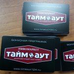 пластиковые карты,пластиковые карты Красноярск,заказать пластиковые карты,изготовление пластиковых карт,матовые пластиковые карты,