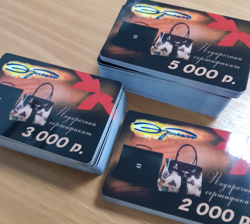 карты пластиковые,подарочные сертификаты,печать сертификатов подарочных,